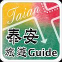 泰安旅遊Guide