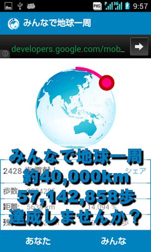 みんなで地球一周-目指せ57 142 858歩・累積万歩計-