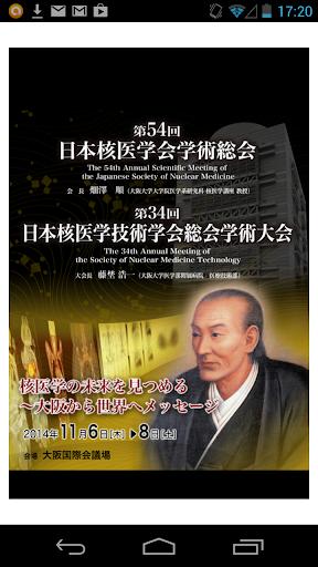 第54回日本核医学会 第34回日本核医学会技術学会 学術大会