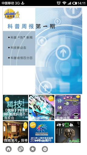 上海科普|玩教育App免費|玩APPs