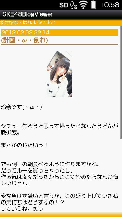 SKE48ブログビューア- screenshot