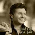 أغاني هاني شاكر icon