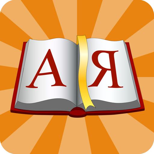 Russian Explanatory Dictionary