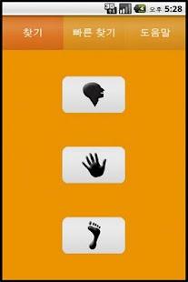 건강 지키미 - screenshot thumbnail