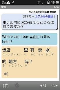 【免費旅遊App】ひとり歩きの会話集 中国語(「デ辞蔵」用追加辞書)-APP點子