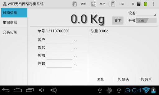 玩商業App|Wifi Weight System免費|APP試玩