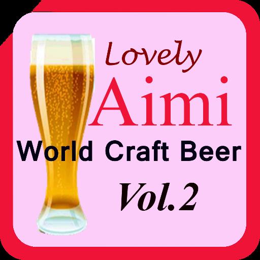 生活のWorld Craft Beer 世界のクラフトビア 2 LOGO-記事Game