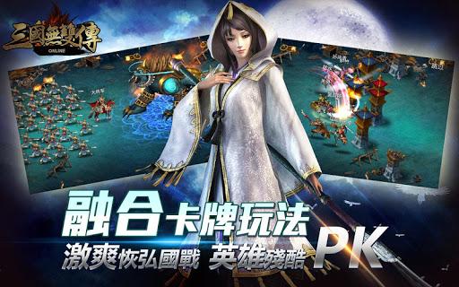 【免費策略App】三國無雙傳:雄霸九州!-APP點子