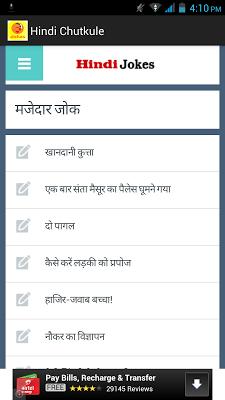 Hindi Chutkule Collection - screenshot