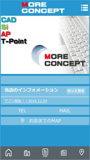 モアコンセプトアプリ