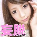 妄脱(モウダツ) Vol.02 icon