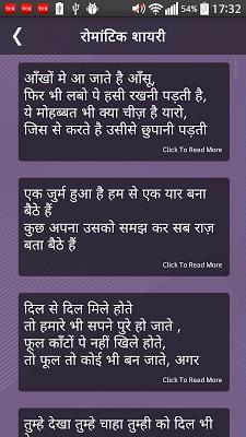 Hindi Shayari Collection-हिंदी - screenshot