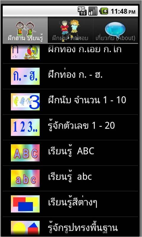 ThaiKids พัฒนาทักษะเด็กไทย- screenshot