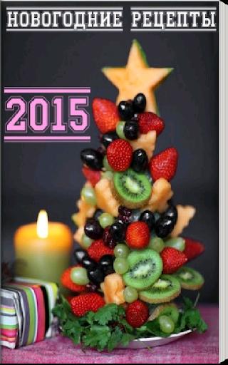 Новогодние рецепты 2015