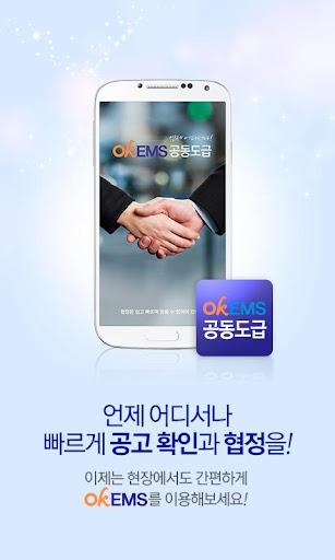 공동도급 입찰 okEMS– 입찰정보 업체찾기 협정관리