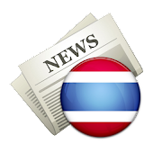 Thai News (News from Thailand)