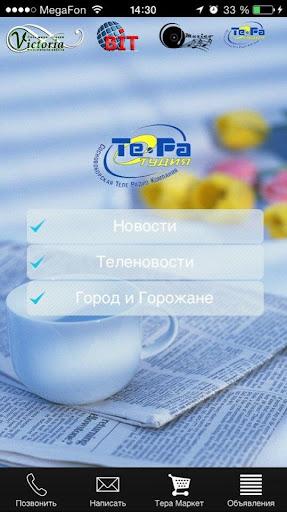 Те-Ра