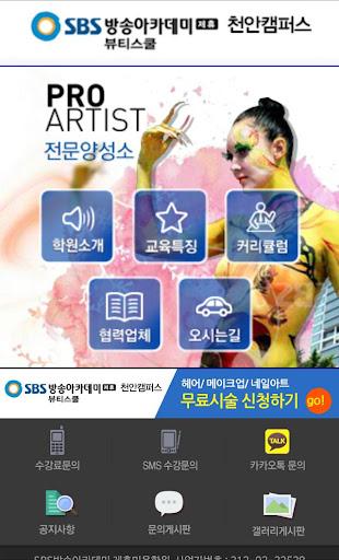 SBS방송아카데미뷰티스쿨 천안캠퍼스 천안평택미용학원