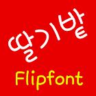 NeoStrawberry Korean Flipfont icon
