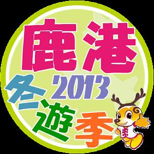 2013鹿港冬遊季 旅遊 LOGO-玩APPs