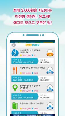 에그팜 - 시골 버전 돈 버는 앱! - screenshot
