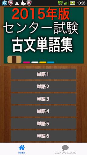 2015年版センター試験古文単語集