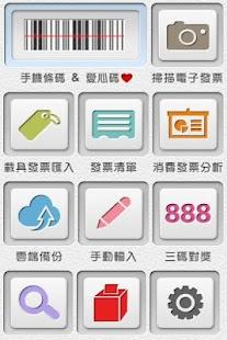 發票精靈- screenshot thumbnail