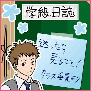 密室恋愛脱出ゲーム マイムマイム1攻略本