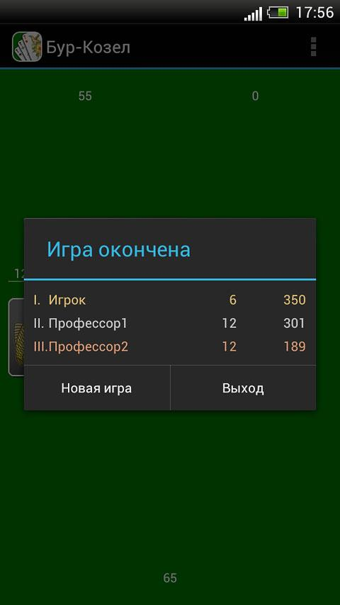 Карточная игра КОЗЕЛ для ANDROID - YouTube