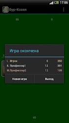 Карточная игра Бур-Козел APK Download – Free Card GAME for Android 5