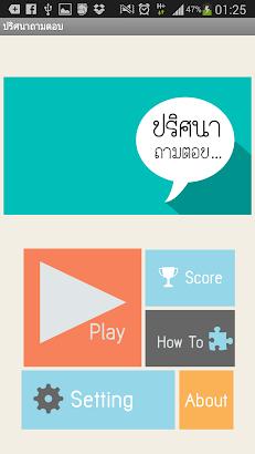เกมปริศนาถามตอบ- screenshot thumbnail