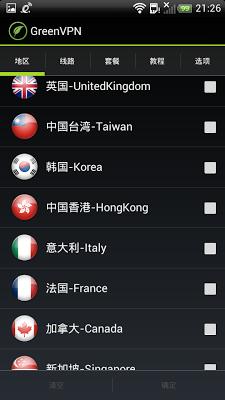 GreenVPN - screenshot