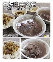 石精臼牛肉湯