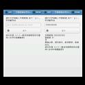 手機號碼吉凶占卜 icon