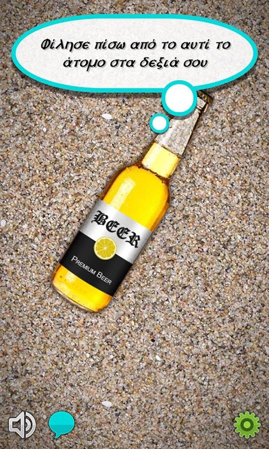 μπουκάλα με θάρρος - screenshot