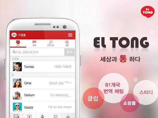 이엘통 ELTong - 번역 메신저 클럽 쇼핑몰