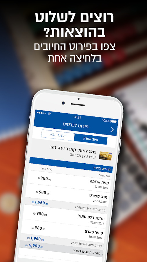 לאומי קארד - ארנק דיגיטלי - screenshot
