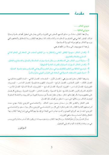 【免費教育App】المناهج العراقية فيزياء 6 علمي-APP點子