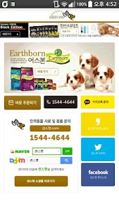 센스펫 screenshot 1