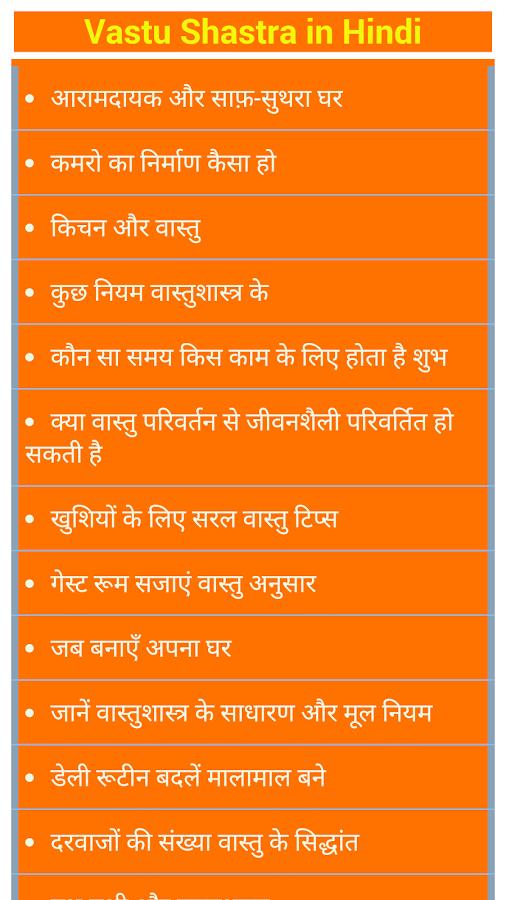 Vastu Shastra in Hindi  screenshot. Vastu Shastra in Hindi   Android Apps on Google Play