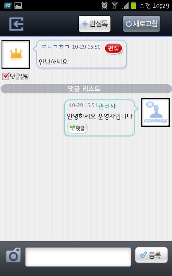 블랙앤네비- screenshot