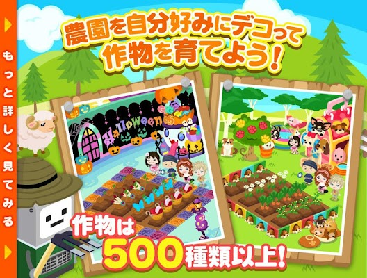 ピグアバターでまったり農園ゲーム 「ファーミー」 - screenshot