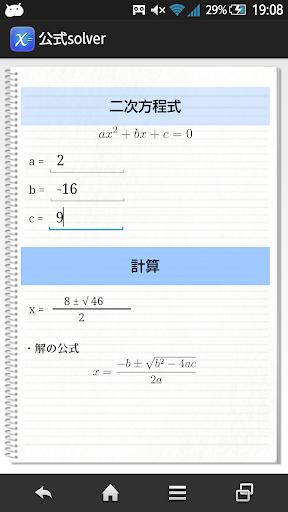 数学-公式solver