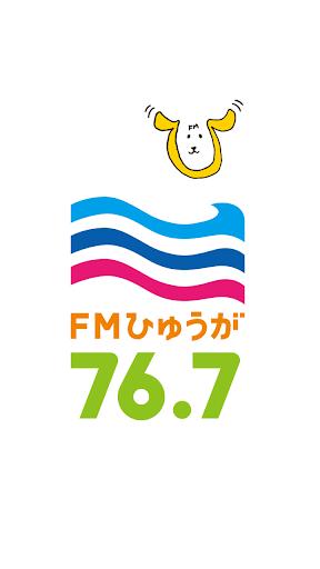 FMひゅうが of using FM++