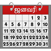 Tamil Calender &Marriage Match
