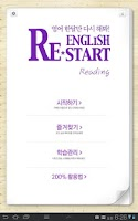 Screenshot of English ReStart Reading (Tab)