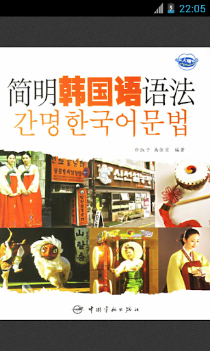 简明韩语语法