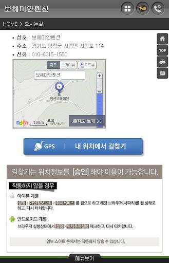 【免費商業App】보헤미안펜션-APP點子