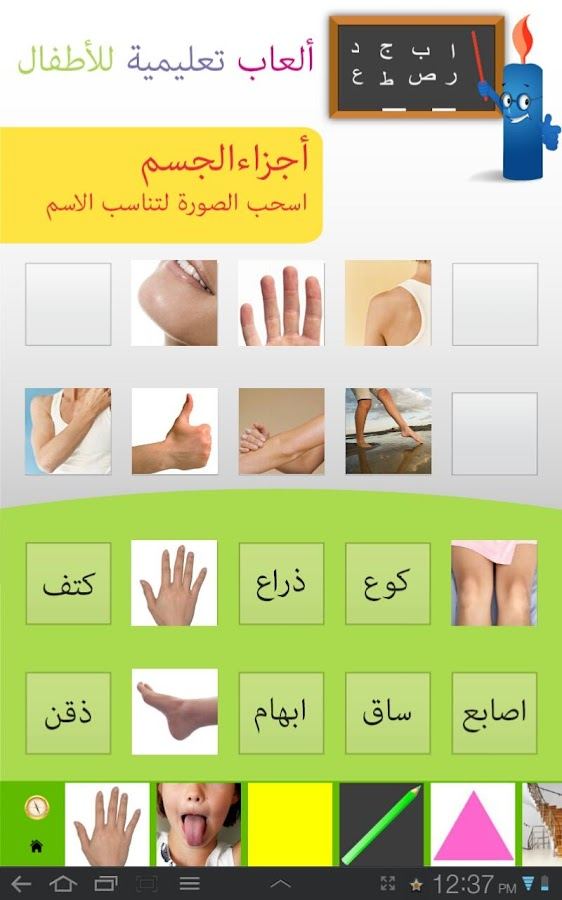 Kids IQ Arabic - screenshot
