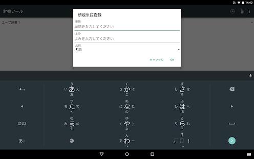 Google Japanese Input- screenshot thumbnail